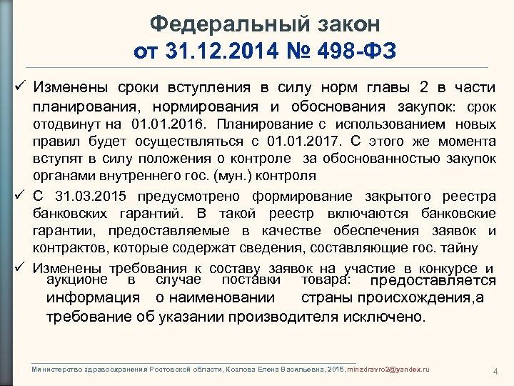 Федеральный закон от 31. 12. 2014 № 498 -ФЗ Изменены сроки вступления в силу