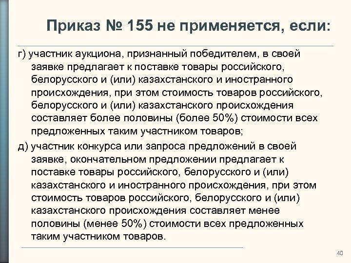 Приказ № 155 не применяется, если: г) участник аукциона, признанный победителем, в своей заявке