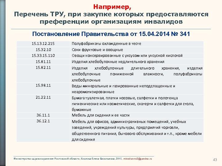 Например, Перечень ТРУ, при закупке которых предоставляются преференции организациям инвалидов Постановление Правительства от 15.