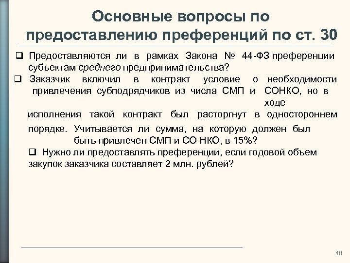 Основные вопросы по предоставлению преференций по ст. 30 Предоставляются ли в рамках Закона №