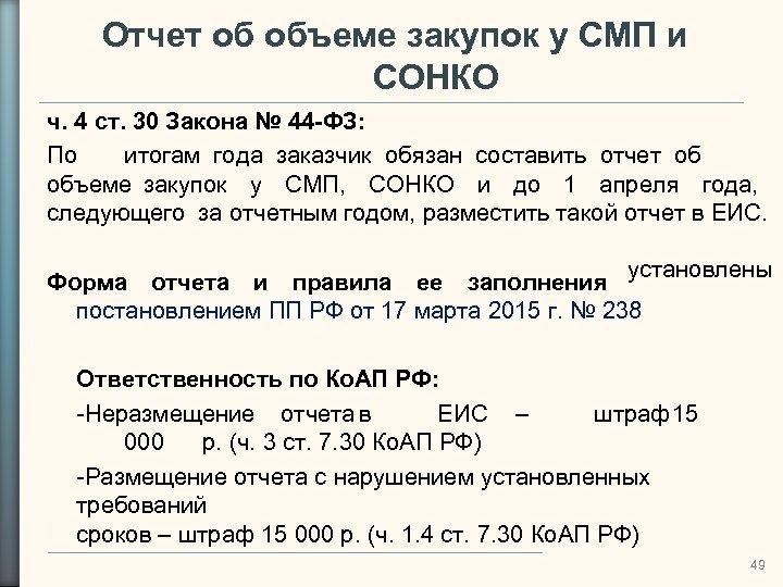 Отчет об объеме закупок у СМП и СОНКО ч. 4 ст. 30 Закона №