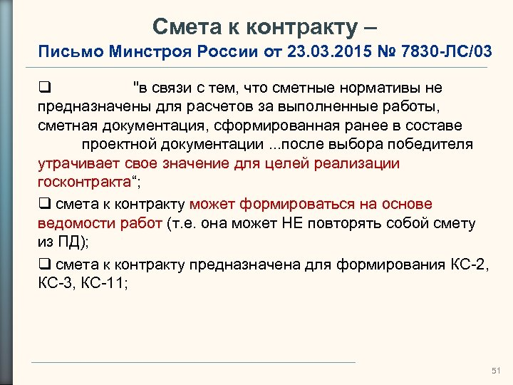 Смета к контракту – Письмо Минстроя России от 23. 03. 2015 № 7830 -ЛС/03