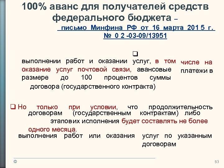 100% аванс для получателей средств федерального бюджета – письмо Минфина РФ от 16 марта