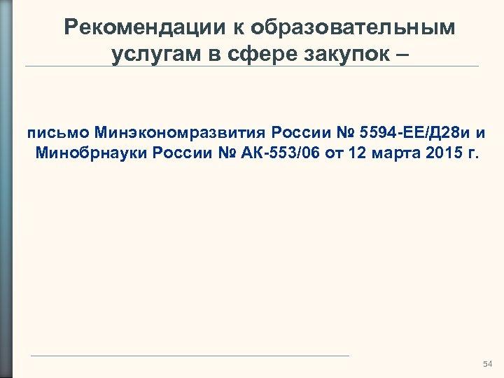 Рекомендации к образовательным услугам в сфере закупок – письмо Минэкономразвития России № 5594 -ЕЕ/Д
