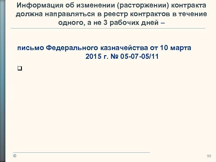 Информация об изменении (расторжении) контракта должна направляться в реестр контрактов в течение одного, а