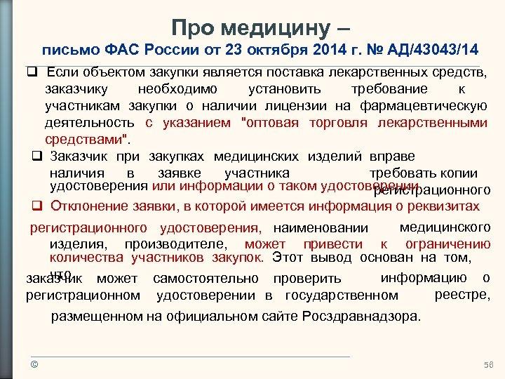 Про медицину – письмо ФАС России от 23 октября 2014 г. № АД/43043/14 Если