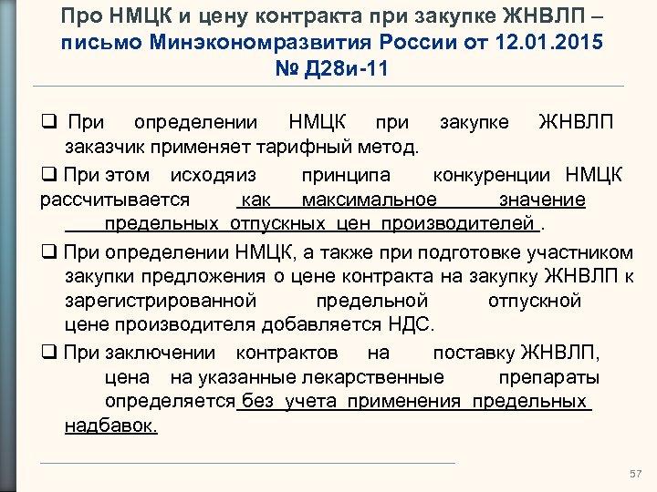 Про НМЦК и цену контракта при закупке ЖНВЛП – письмо Минэкономразвития России от 12.