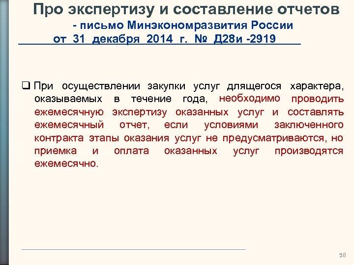 Про экспертизу и составление отчетов - письмо Минэкономразвития России от 31 декабря 2014 г.