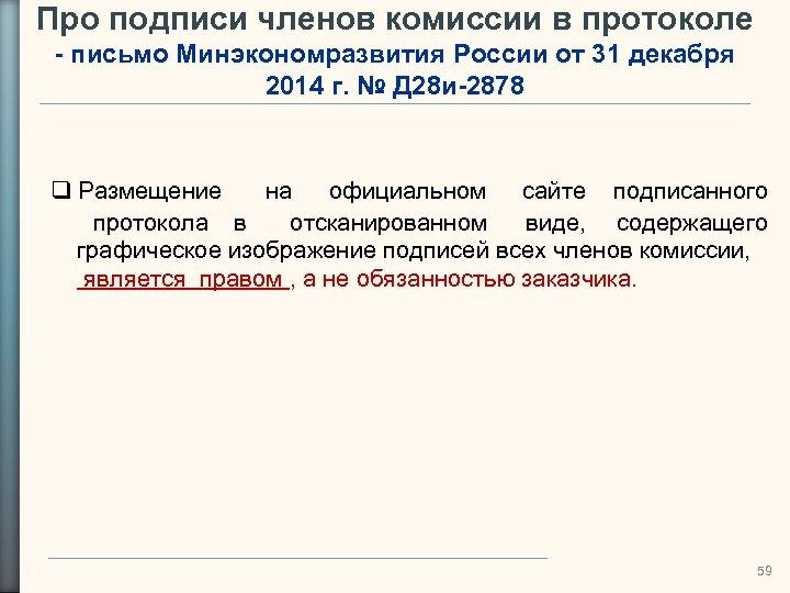 Про подписи членов комиссии в протоколе - письмо Минэкономразвития России от 31 декабря 2014