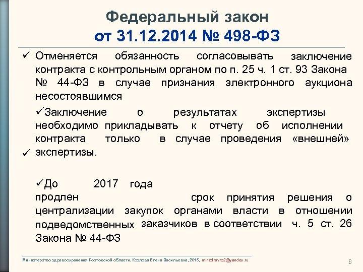 Федеральный закон от 31. 12. 2014 № 498 -ФЗ Отменяется обязанность согласовывать заключение контракта