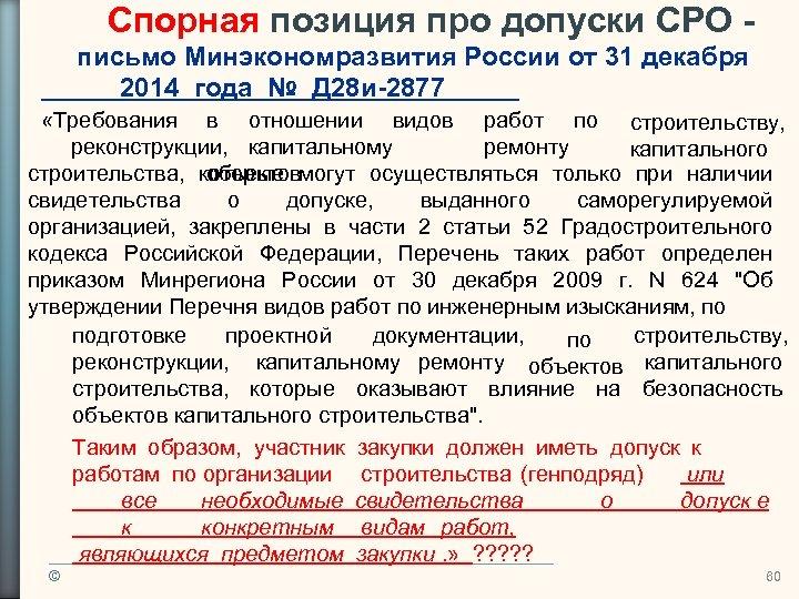 Спорная позиция про допуски СРО письмо Минэкономразвития России от 31 декабря 2014 года №