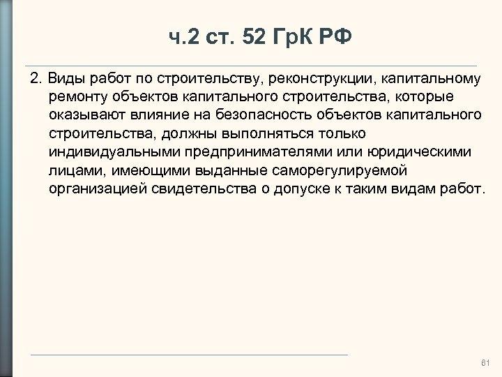 ч. 2 ст. 52 Гр. К РФ 2. Виды работ по строительству, реконструкции, капитальному