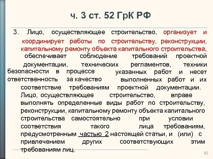 ч. 3 ст. 52 Гр. К РФ 3. Лицо, осуществляющее строительство, организует и координирует