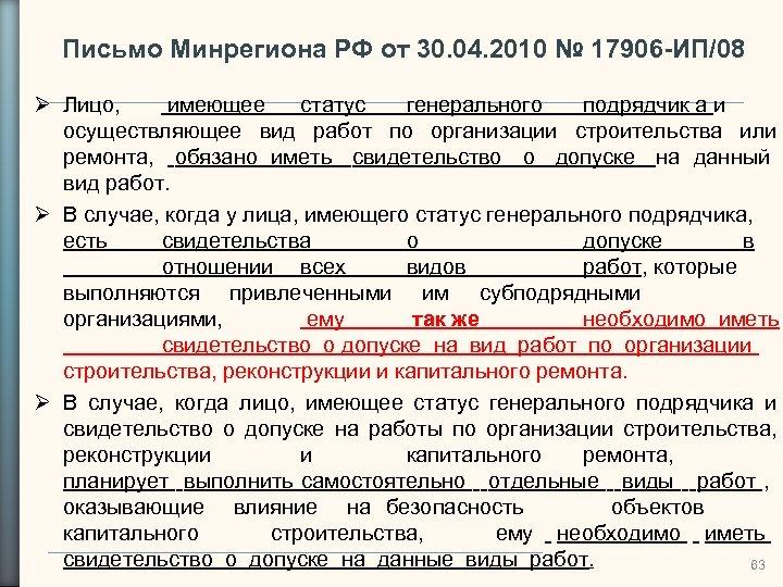 Письмо Минрегиона РФ от 30. 04. 2010 № 17906 -ИП/08 Лицо, имеющее статус генерального