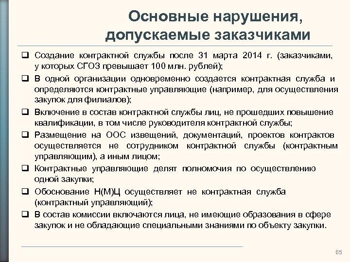 Основные нарушения, допускаемые заказчиками Создание контрактной службы после 31 марта 2014 г. (заказчиками, у