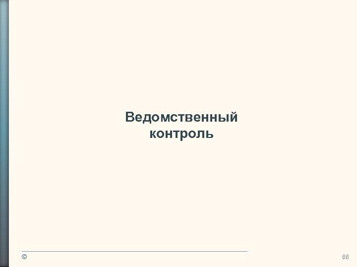 Ведомственный контроль © 66