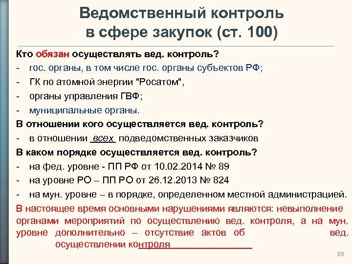 Ведомственный контроль в сфере закупок (ст. 100) Кто обязан осуществлять вед. контроль? - гос.
