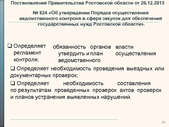 Постановление Правительства Ростовской области от 26. 12. 2013 № 824 «Об утверждении Порядка осуществления
