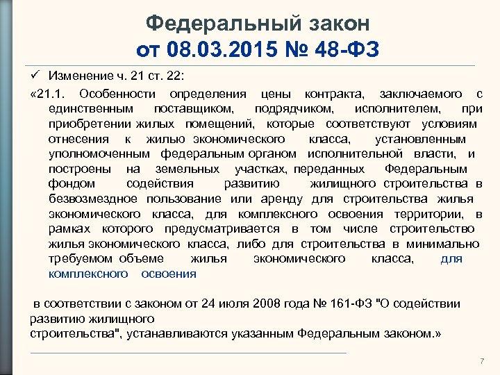Федеральный закон от 08. 03. 2015 № 48 -ФЗ Изменение ч. 21 ст. 22: