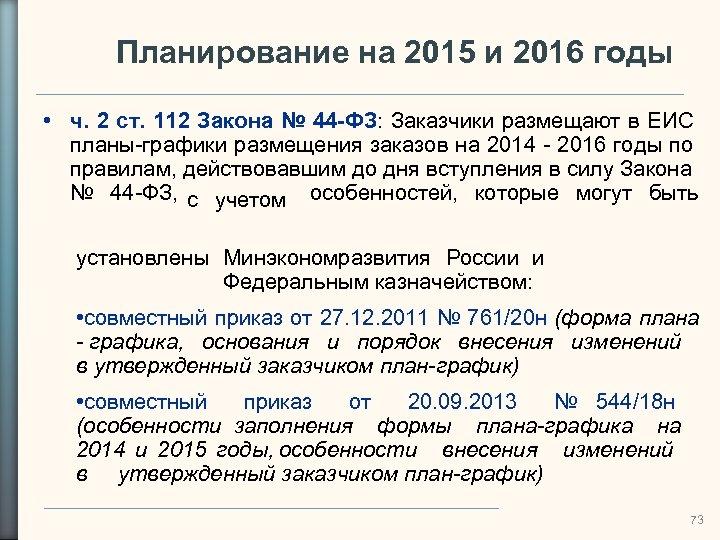 Планирование на 2015 и 2016 годы • ч. 2 ст. 112 Закона № 44