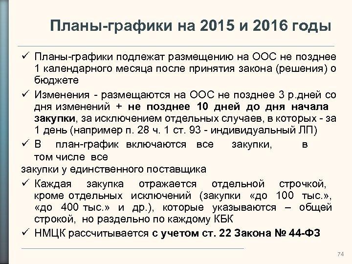 Планы-графики на 2015 и 2016 годы Планы-графики подлежат размещению на ООС не позднее 1
