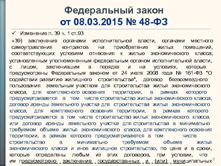 Федеральный закон от 08. 03. 2015 № 48 -ФЗ Изменение п. 39 ч. 1