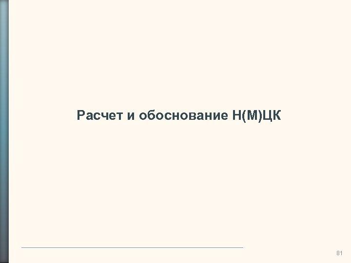 Расчет и обоснование Н(М)ЦК 81