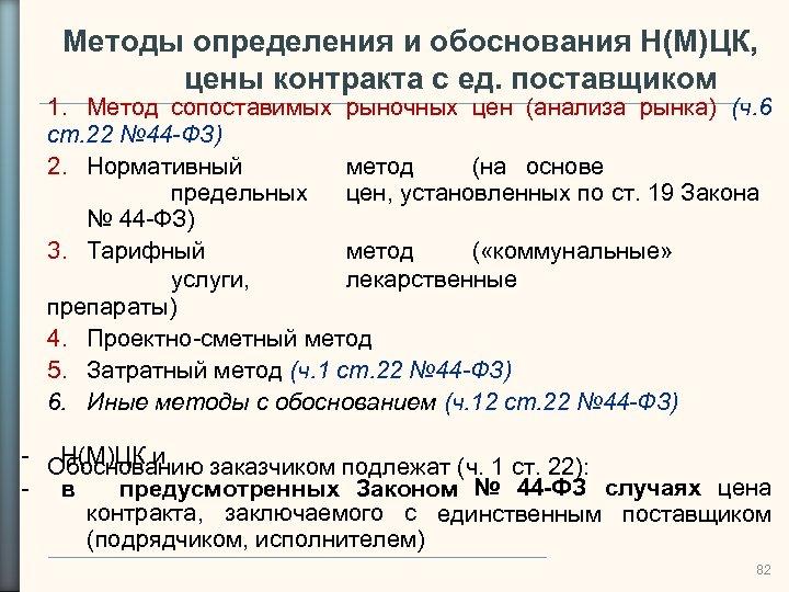 Методы определения и обоснования Н(М)ЦК, цены контракта с ед. поставщиком 1. Метод сопоставимых рыночных