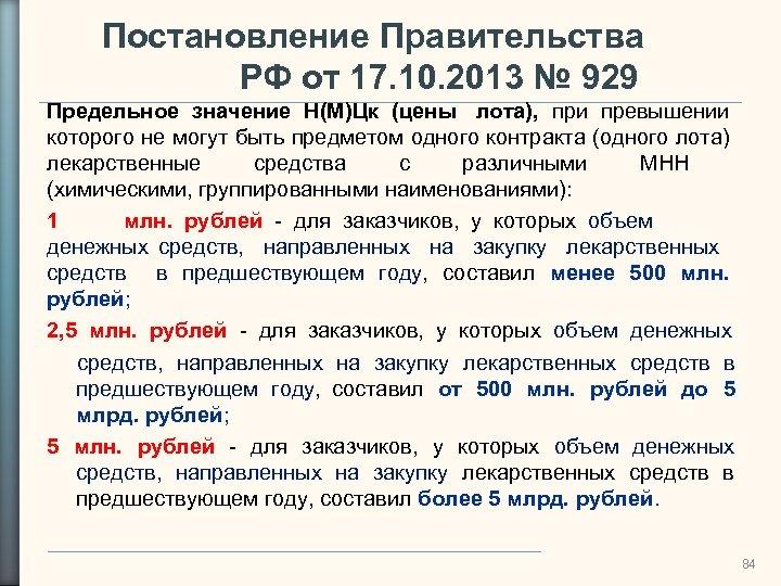 Постановление Правительства РФ от 17. 10. 2013 № 929 Предельное значение Н(М)Цк (цены лота),