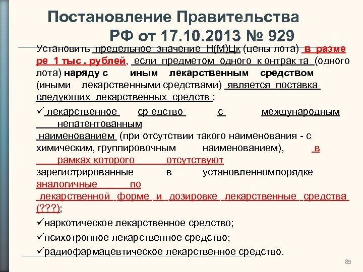 Постановление Правительства РФ от 17. 10. 2013 № 929 Установить предельное значение Н(М)Цк (цены