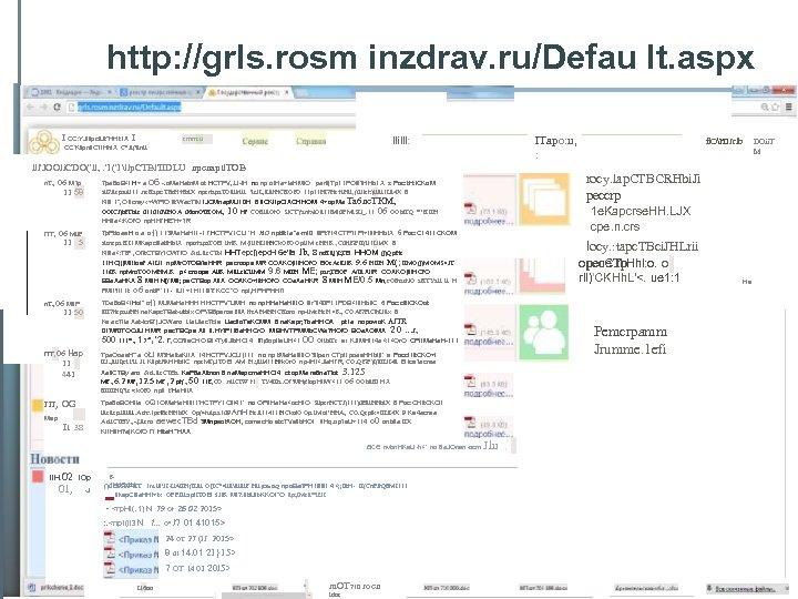 http: //grls. rosm inzdrav. ru/Defau lt. aspx I OC: YJillpcl. Ut