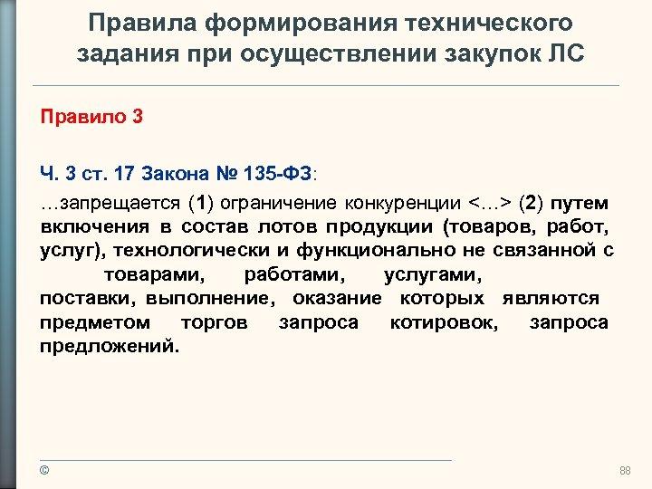 Правила формирования технического задания при осуществлении закупок ЛС Правило 3 Ч. 3 ст. 17