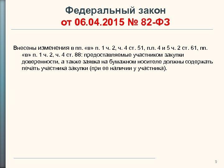 Федеральный закон от 06. 04. 2015 № 82 -ФЗ Внесены изменения в пп. «в»