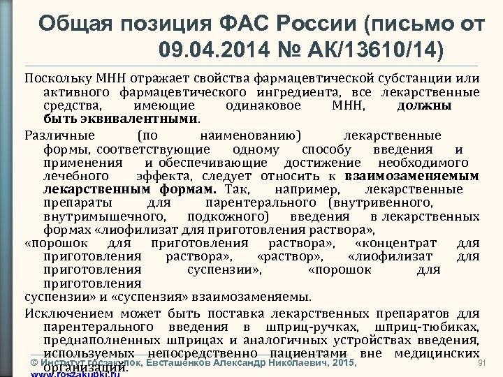 Общая позиция ФАС России (письмо от 09. 04. 2014 № АК/13610/14) Поскольку МНН отражает