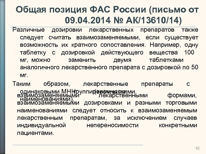 Общая позиция ФАС России (письмо от 09. 04. 2014 № АК/13610/14) Различные дозировки лекарственных