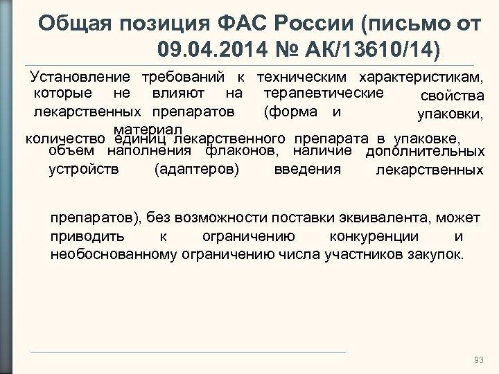 Общая позиция ФАС России (письмо от 09. 04. 2014 № АК/13610/14) Установление требований к