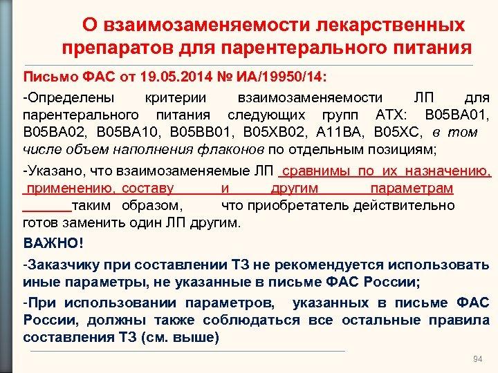О взаимозаменяемости лекарственных препаратов для парентерального питания Письмо ФАС от 19. 05. 2014 №