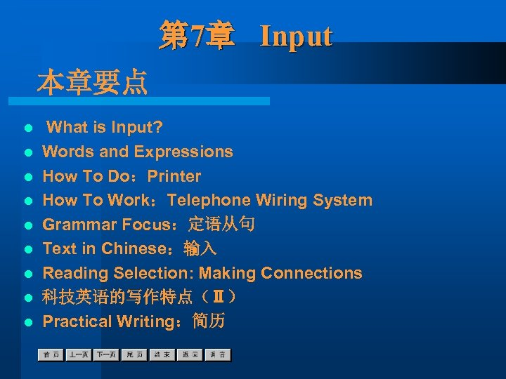 第 7章 Input 本章要点 l l l l l What is Input? Words and