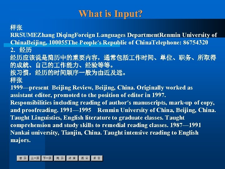 What is Input? 样张 RRSUMEZhang Diqing. Foreign Languages Department. Renmin University of China. Beijing,