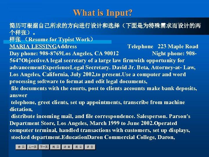 What is Input? 简历可根据自己所求的方向进行设计和选择(下面是为特殊需求而设计的两 个样张)。 样张 (Resume for Typist Work) MARIA LESSINGAddress Telephone 223