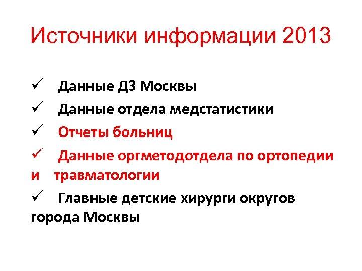 Источники информации 2013 ü Данные ДЗ Москвы ü Данные отдела медстатистики ü Отчеты больниц