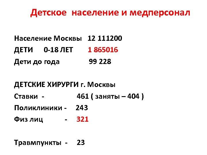 Детское население и медперсонал Население Москвы 12 111200 ДЕТИ 0 -18 ЛЕТ 1 865016