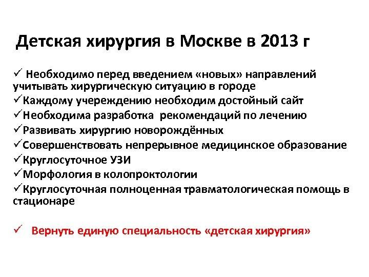 Детская хирургия в Москве в 2013 г ü Необходимо перед введением «новых» направлений учитывать