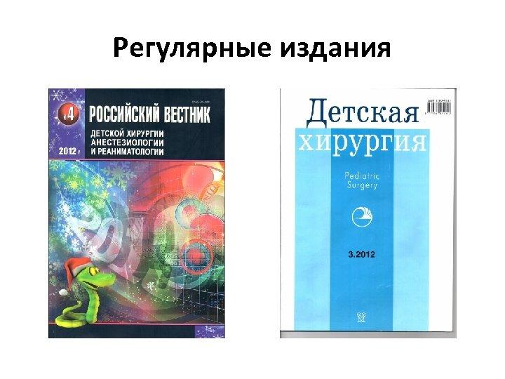 Регулярные издания