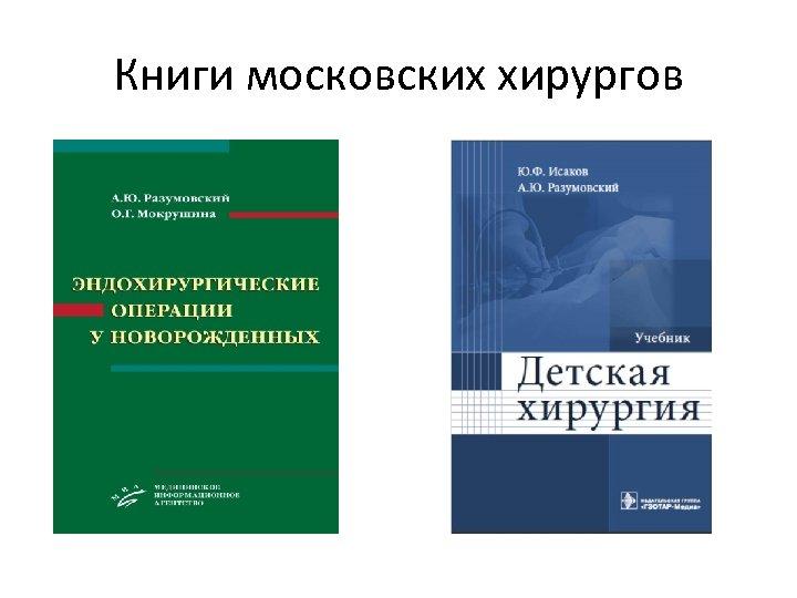 Книги московских хирургов