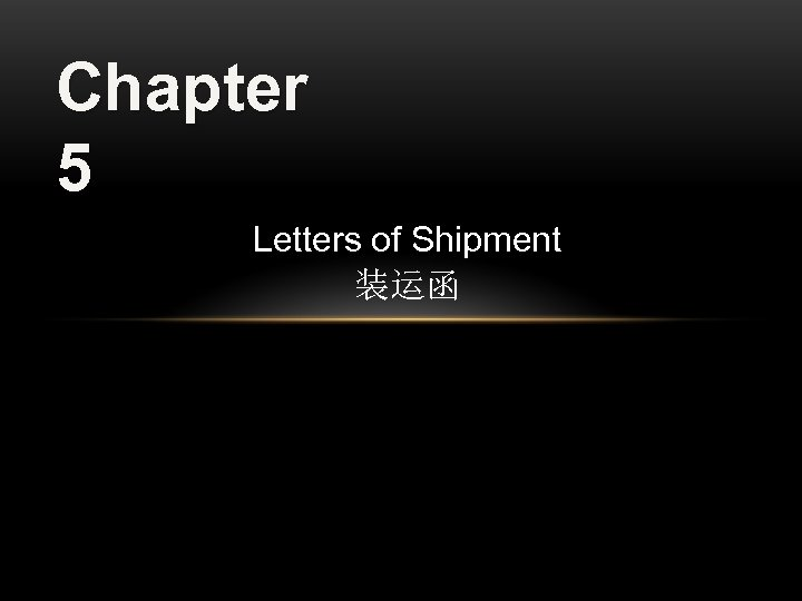 Chapter 5 Letters of Shipment 装运函