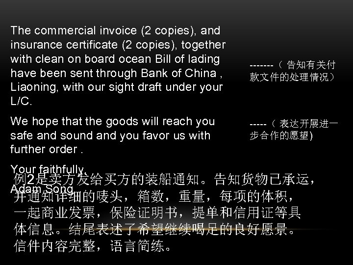 The commercial invoice (2 copies), and insurance certificate (2 copies), together with clean on