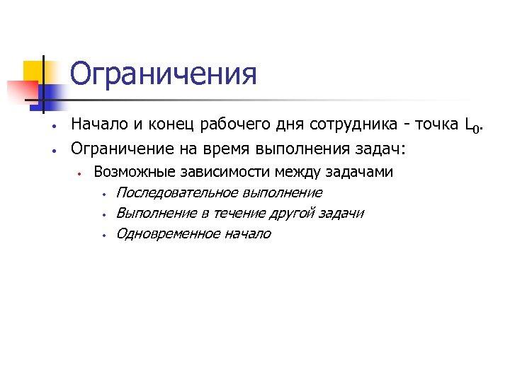 Ограничения • • Начало и конец рабочего дня сотрудника - точка L 0. Ограничение