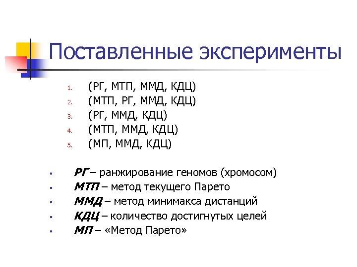 Поставленные эксперименты 1. 2. 3. 4. 5. § § § (РГ, МТП, ММД, КДЦ)