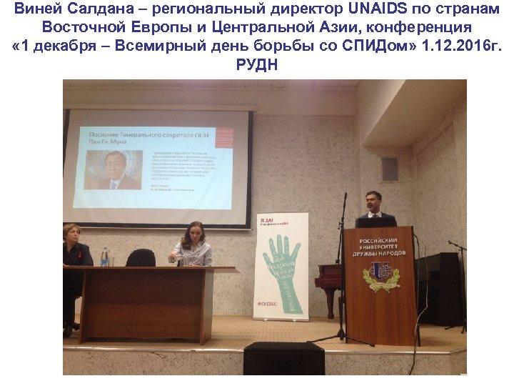 Виней Салдана – региональный директор UNAIDS по странам Восточной Европы и Центральной Азии, конференция